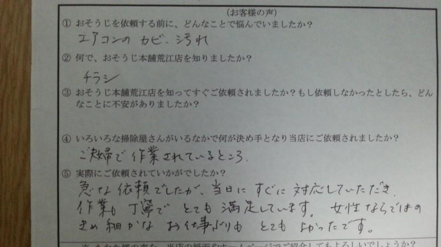 福岡市早良区壁掛けタイプエアコンのクリーニングをご依頼頂いたお客様の声