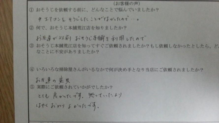 福岡市城南区壁掛けタイプのエアコンクリーニグをご依頼頂いたお客様の声