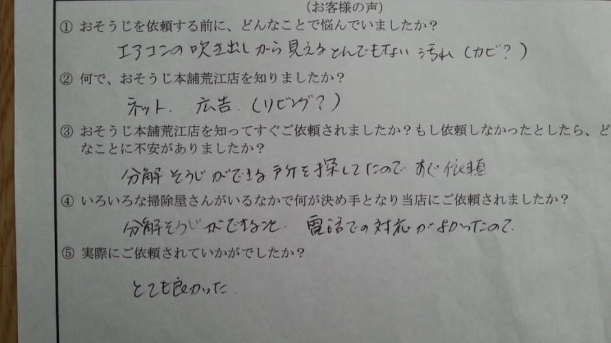 福岡市城南区お掃除機能タイプエアコンクリーニグをご依頼頂いたお客様の声(口コミ)