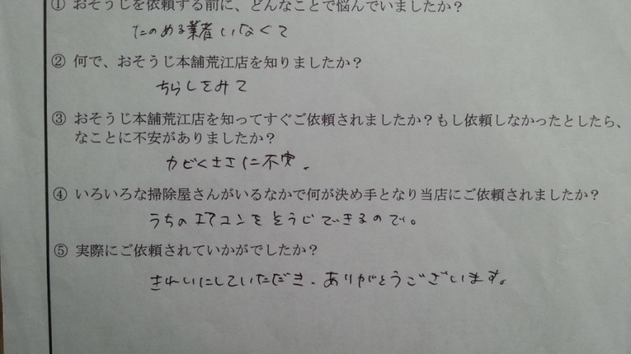 福岡市早良区カビ臭くなったエアコンのクリーニングをご依頼頂いたお客様の声(口コミ)
