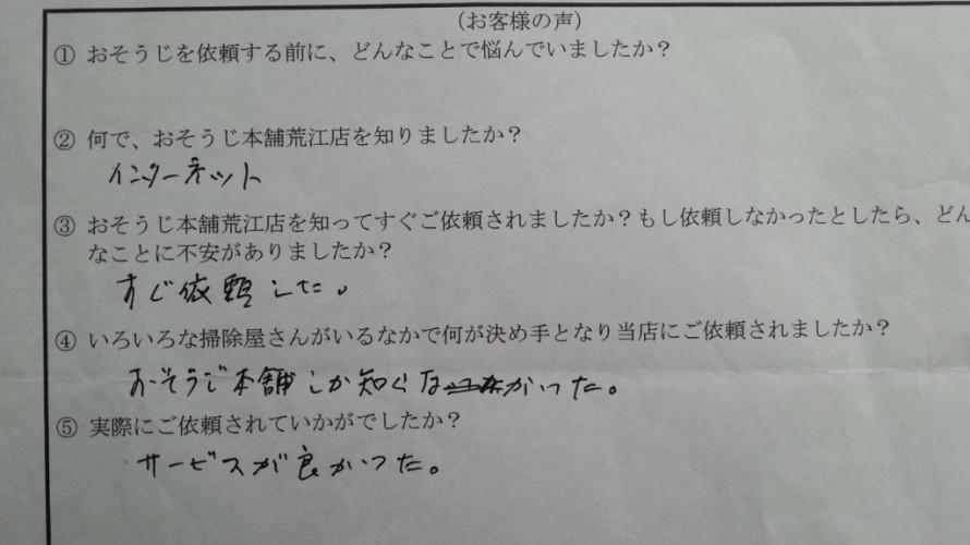 福岡市西区で天井などのカビ汚れが気になる浴室のクリーニングをご利用頂いたお客様の声(口コミ)