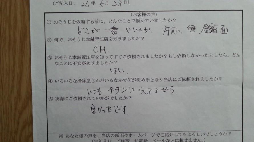 福岡市中央区でエアコンクリーニグをご利用頂いたお客様の声(口コミ)