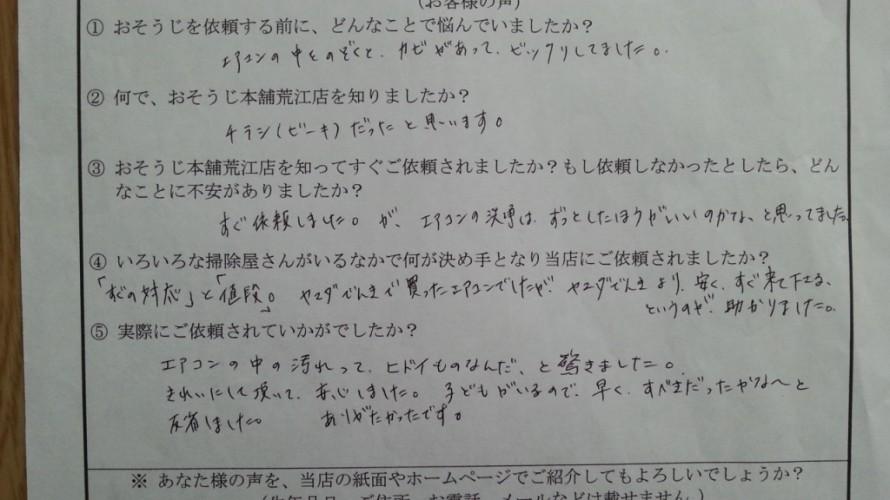 福岡市城南区吹き出し口に黒いカビ汚れがあるエアコンのクリーニングをご依頼頂いたお客様の声(口コミ)