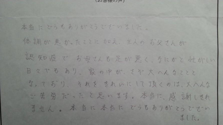 福岡市中央区お家丸ごとクリーニグのご依頼を頂いたお客様からの喜び尾声(口コミ)