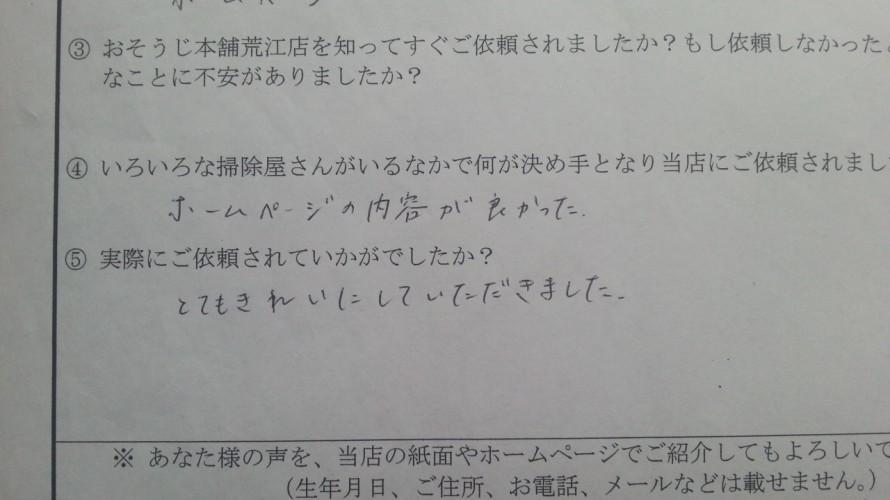 福岡市城南区浴室クリーニングをご依頼頂いたお客様の声(口コミ)