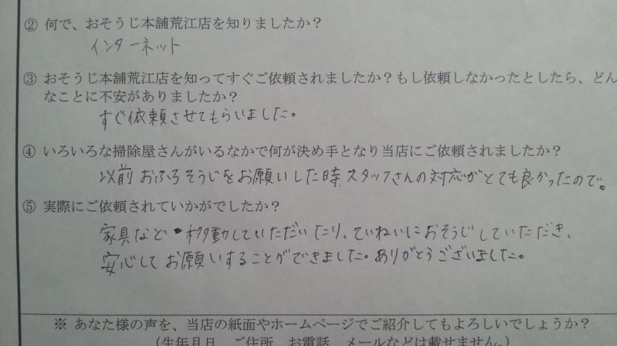 福岡市早良区で壁掛けタイプのエアコンクリーニグをご依頼頂いたお客様の声(口コミ)