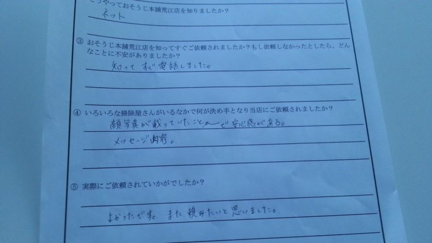 福岡市城南区壁掛けタイプダイキン製エアコンクリーニングお客様の声(口コミ)