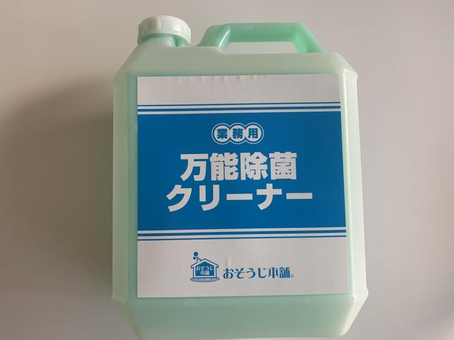 老人ホーム用洗剤