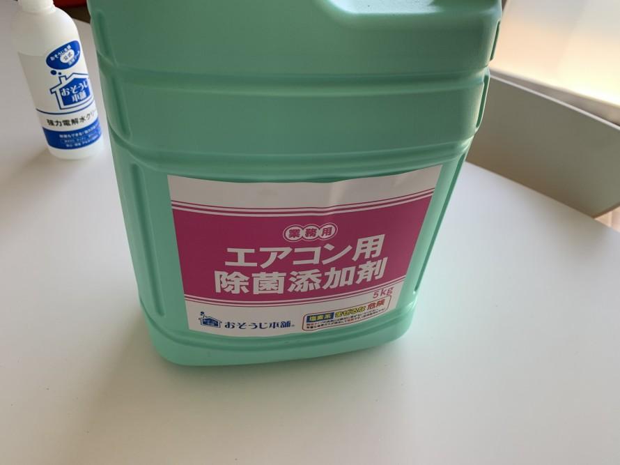 エアコン掃除用除菌剤